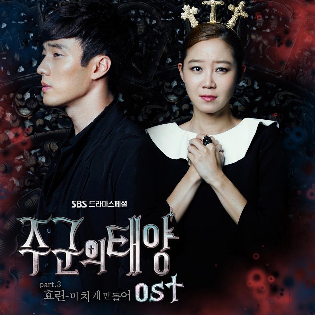 [韓劇] 주군의 태양 (主君的太陽) (2013) Cover_5