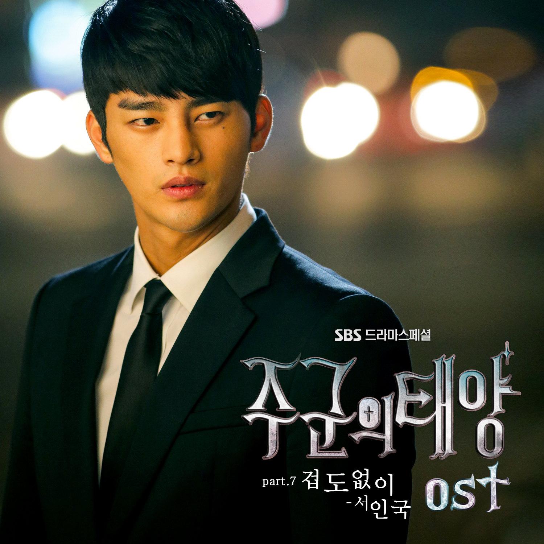 [韓劇] 주군의 태양 (主君的太陽) (2013) Cover_4